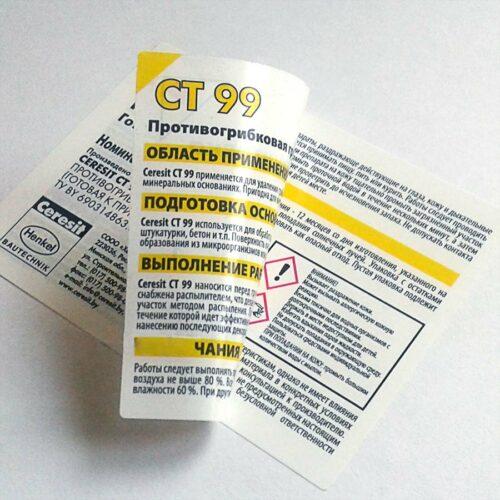 Двухслойные этикетки для инструкций на упаковках
