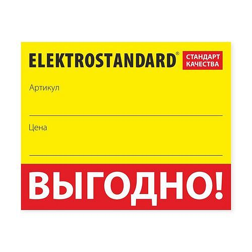 Печать этикеток-наклеек для товаров